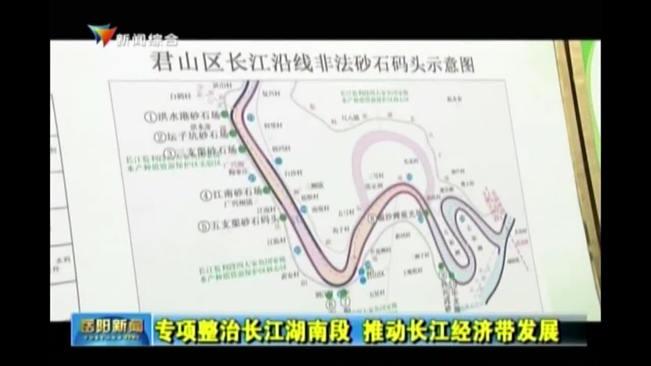 专项整治长江湖南段 推动长江经济带发展
