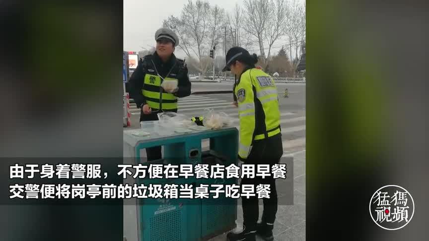 """[视频]垃圾箱当饭桌 90后女警花一顿早餐成""""网红"""""""