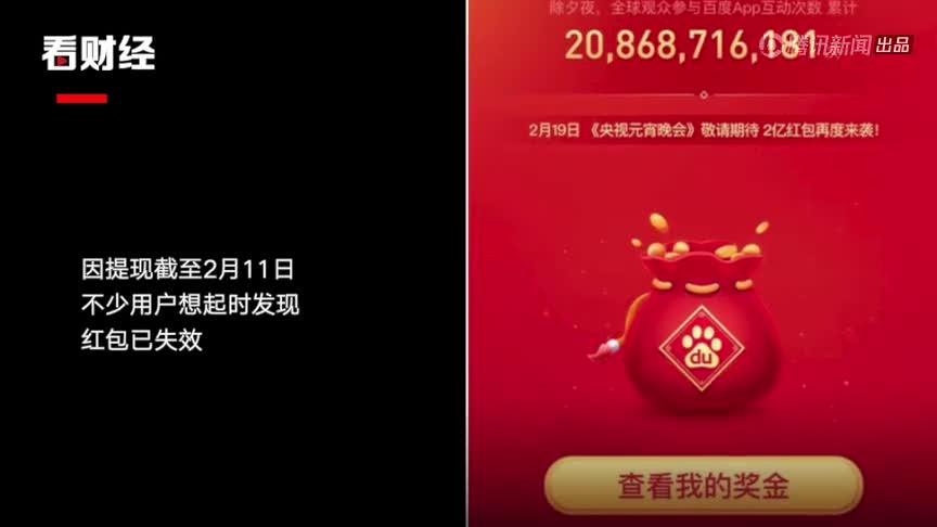 [视频]红包到期作废百度遭网友攻击 回应将提现日期延长5天