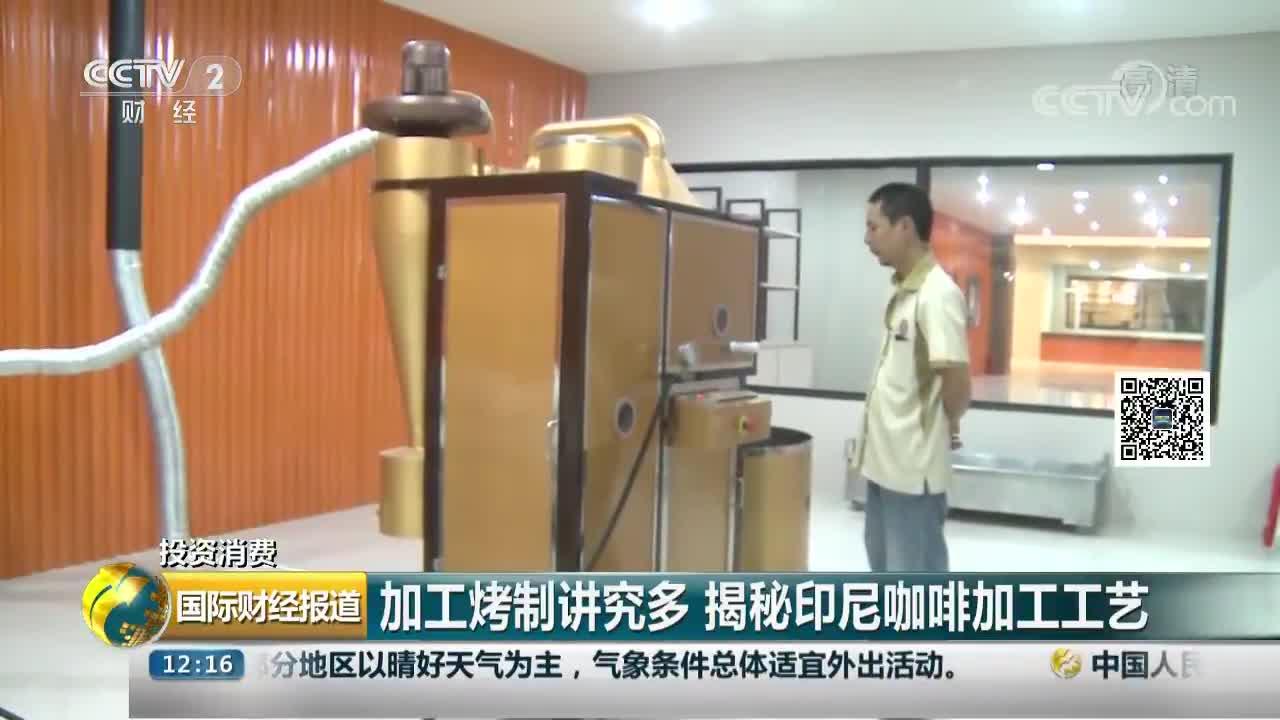 [视频]加工烤制讲究多 揭秘印尼咖啡加工工艺