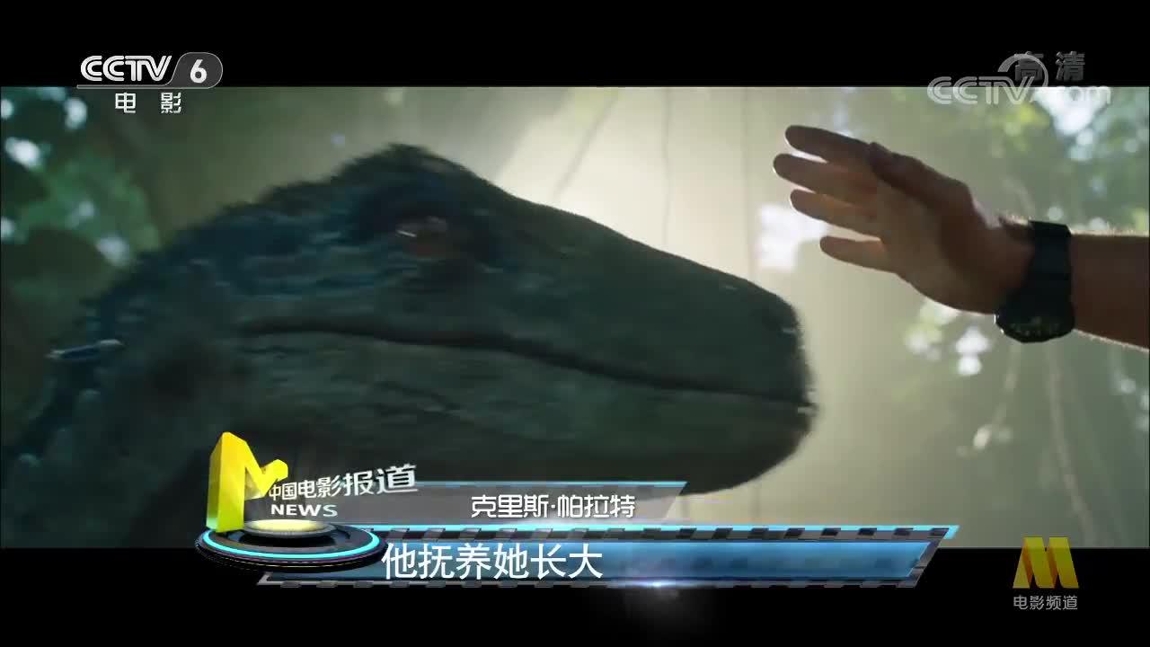 [视频]《侏罗纪世界2》来袭 人龙情感线加强