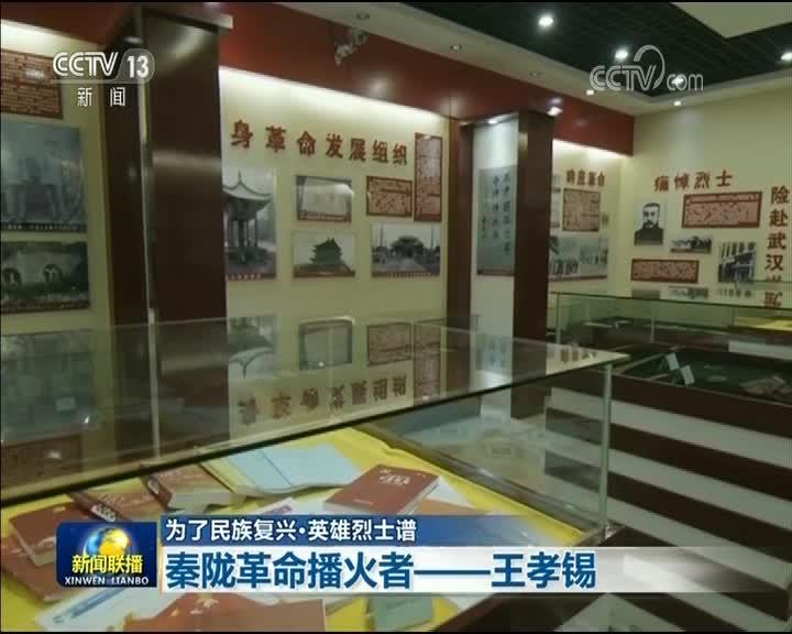 [视频]【为了民族复兴·英雄烈士谱】秦陇革命播火者——王孝锡