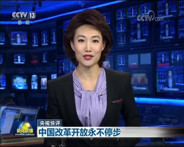 [视频]【央视快评】中国改革开放永不停步