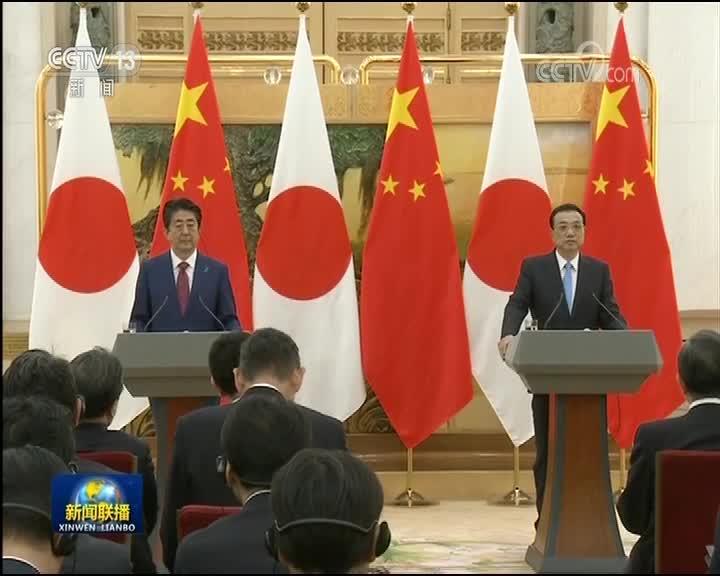 [视频]李克强与日本首相共同会见记者