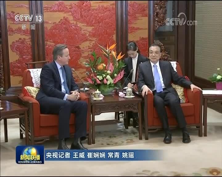 [视频]李克强会见英国前首相