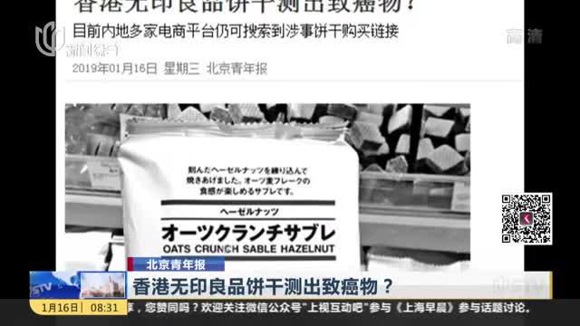 [视频]香港无印良品饼干测出致癌物?
