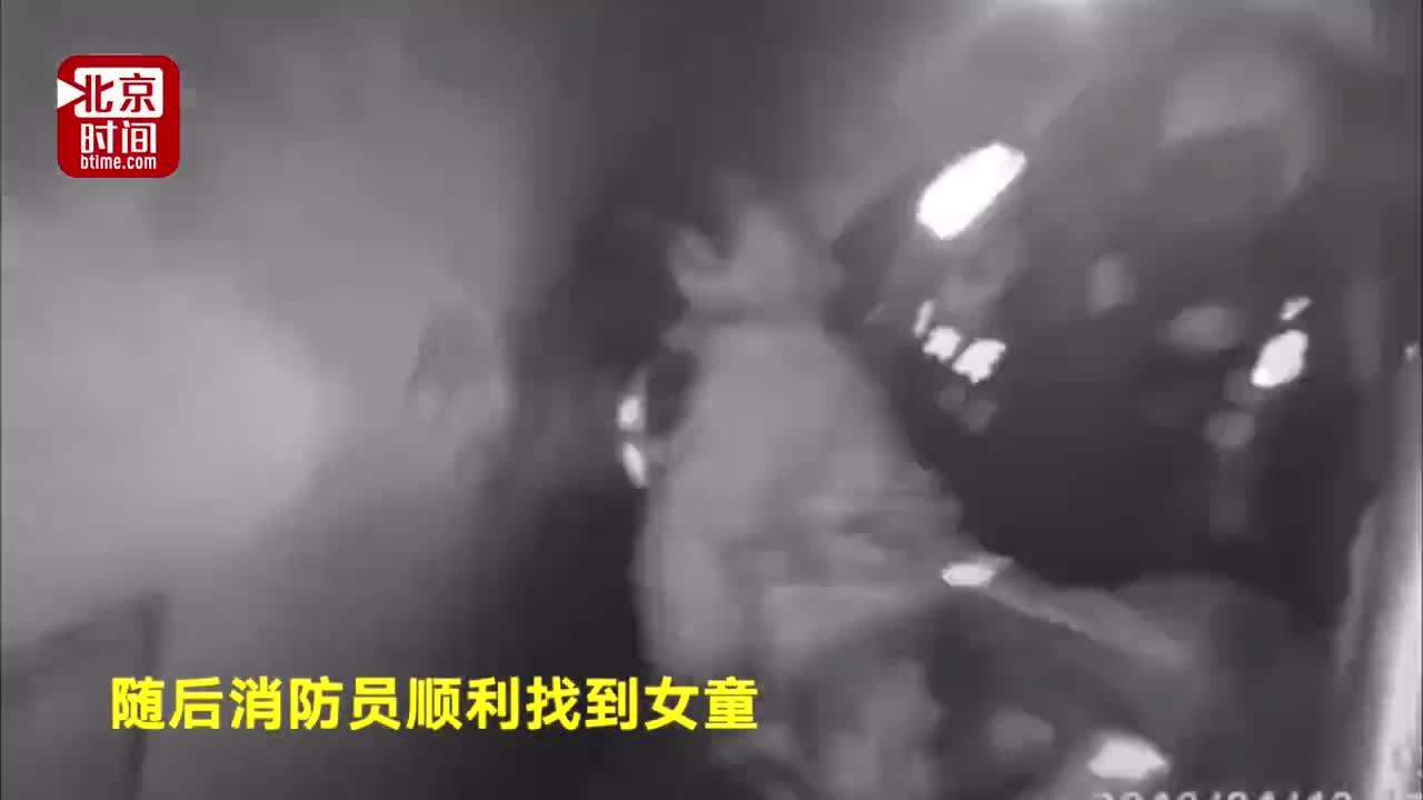 [视频]最帅公主抱!六岁女童被困 消防员火场抱出狂奔送医