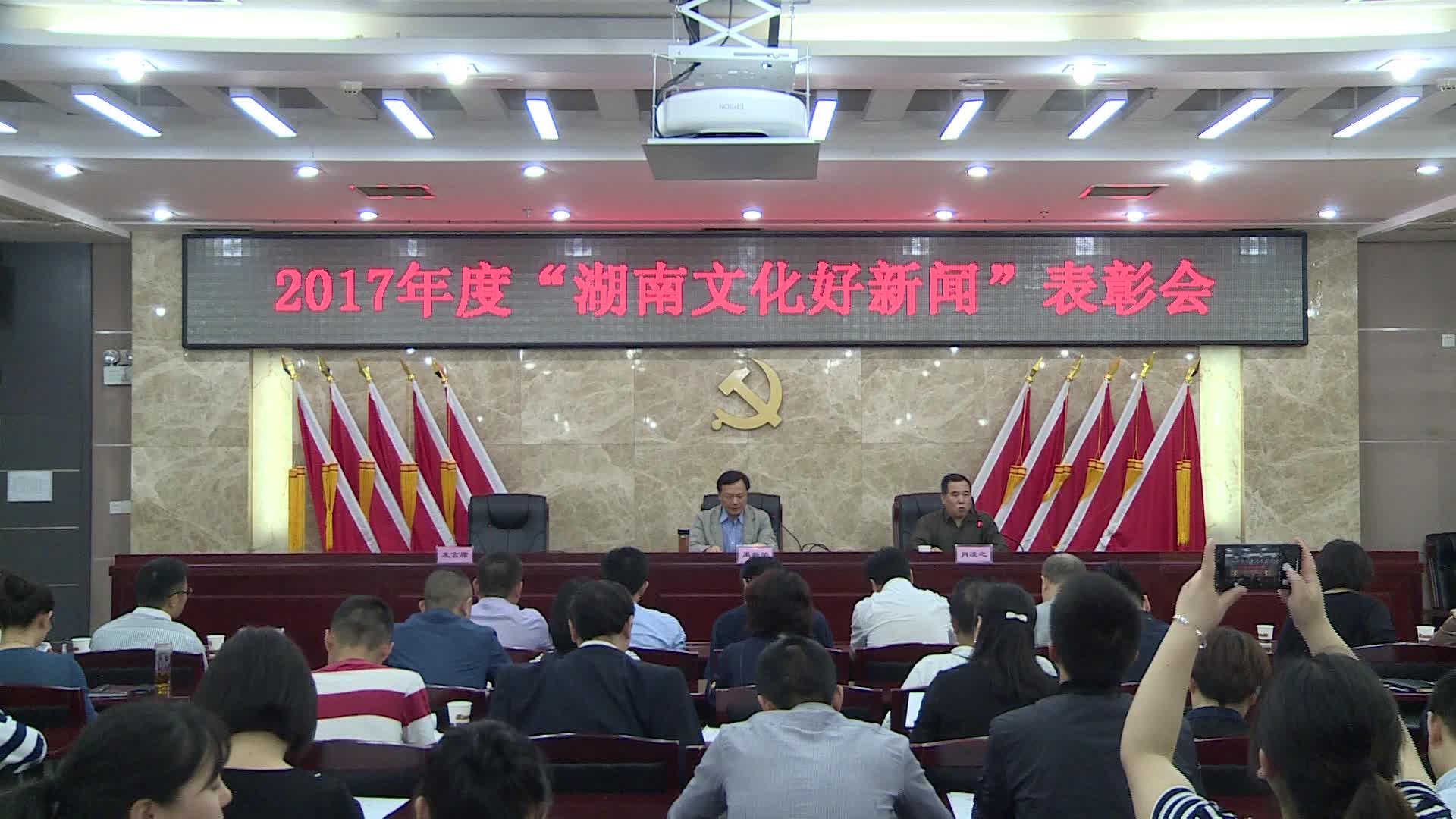 """2017年度""""湖南文化好新闻""""评选结果通报会召开"""