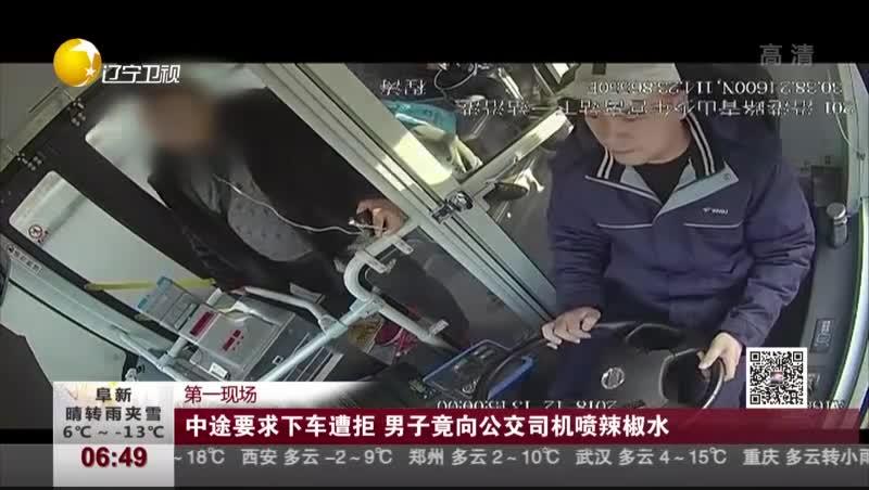 [视频]中途要求下车遭拒 男子竟向公交司机喷辣椒水