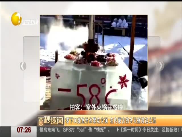 [视频]零下30度室外冰凳吃火锅 在内蒙古的冬天就该这么玩