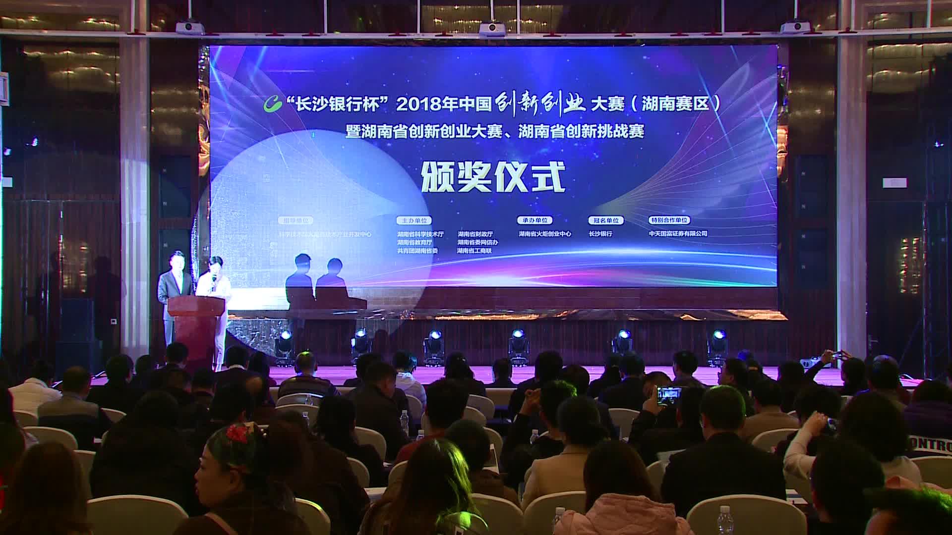 湖南省创新创业大赛、创新挑战赛颁奖仪式举行 陈飞出席