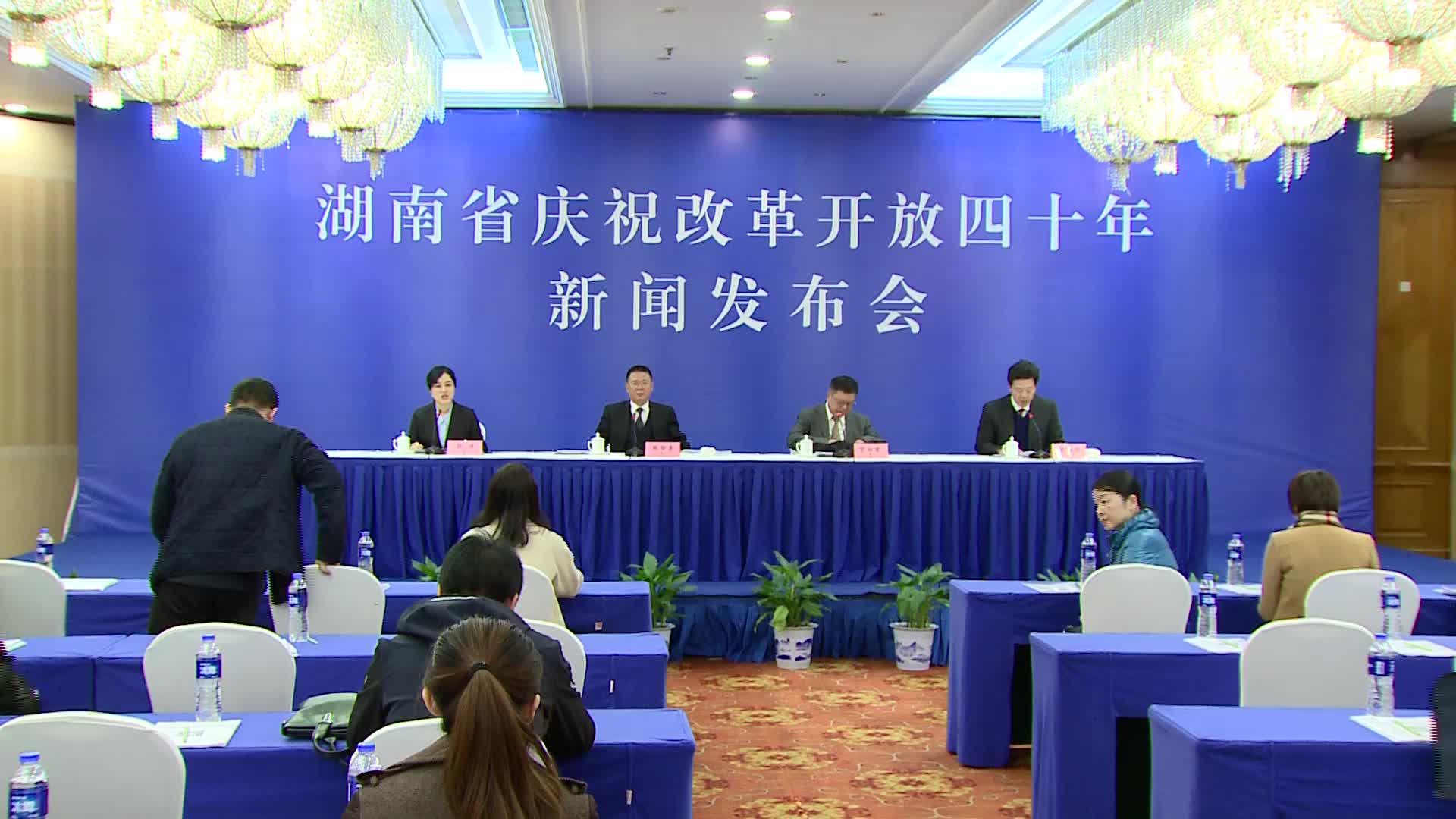 【全程回放】湖南省庆祝改革开放四十年系列新闻发布会:全省扶贫开发成就