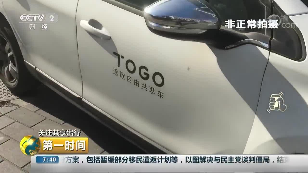 """[视频]押金难退折射资金难题 共享汽车仅剩大""""玩家"""""""