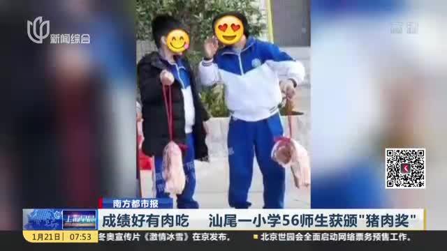 """[视频]成绩好有肉吃 汕尾一小学56师生获颁""""猪肉奖"""""""
