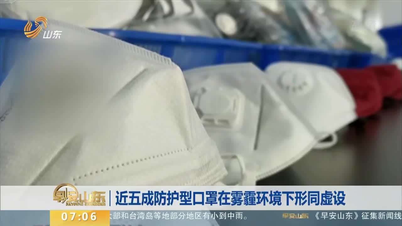 [视频]近五成防护型口罩在雾霾环境下形同虚设