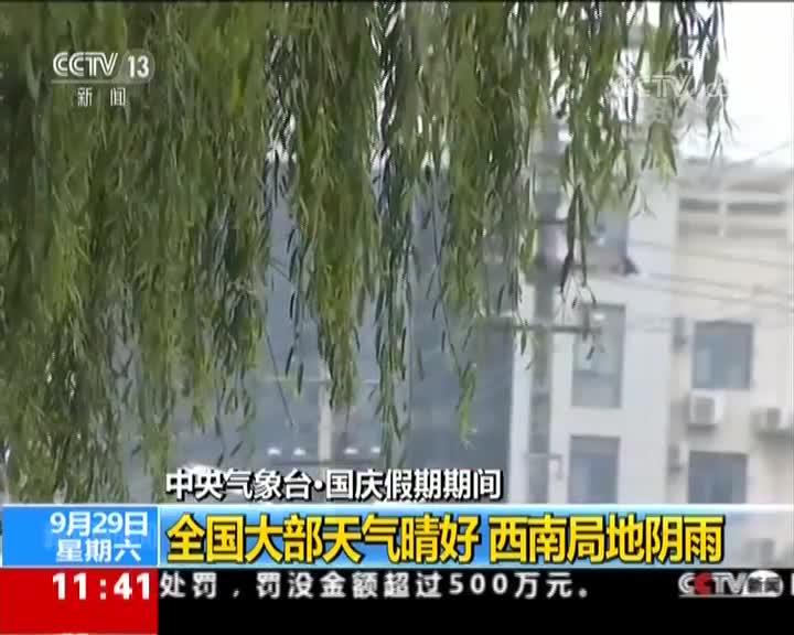 [视频]国庆假期期间:全国大部天气晴好 西南局地阴雨