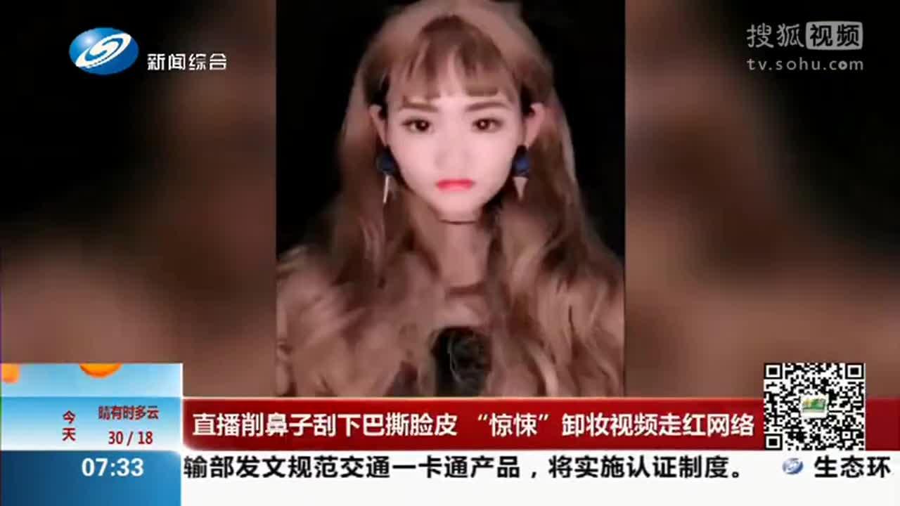 [视频]直播削鼻子刮下巴撕脸皮惊悚卸妆视频走红网络
