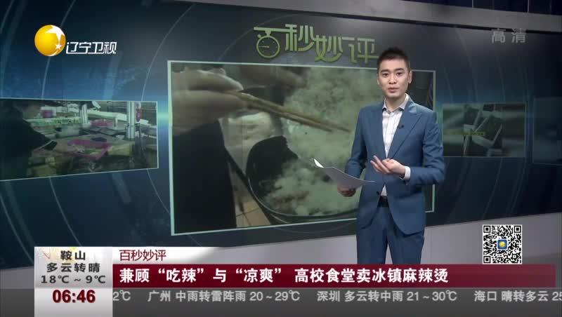 """[视频]兼顾""""吃辣""""与""""凉爽"""" 高校食堂卖冰镇麻辣烫"""