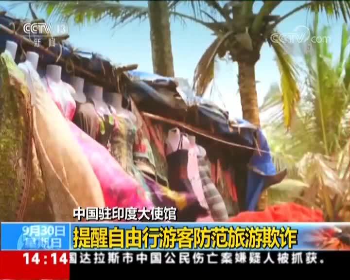 [视频]中国驻印度大使馆:提醒自由行游客防范旅游欺诈