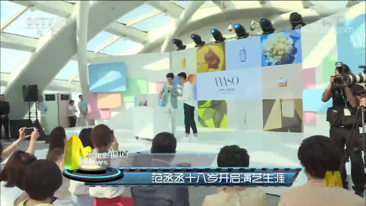 [视频]范丞丞十八岁开启演艺生涯