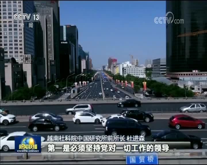 [视频]为新时代中国继续发展指明方向——国际社会积极评价习近平主席在庆祝改革开放40周年大会上的重要讲话