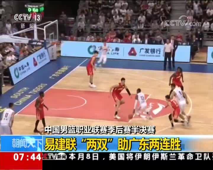 """[视频]中国男篮职业联赛季后赛半决赛 易建联""""两双""""助广东两连胜"""