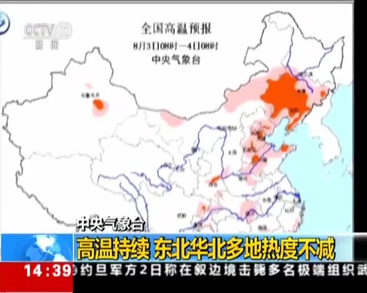 [视频]中央气象台:连续21天发布高温预警
