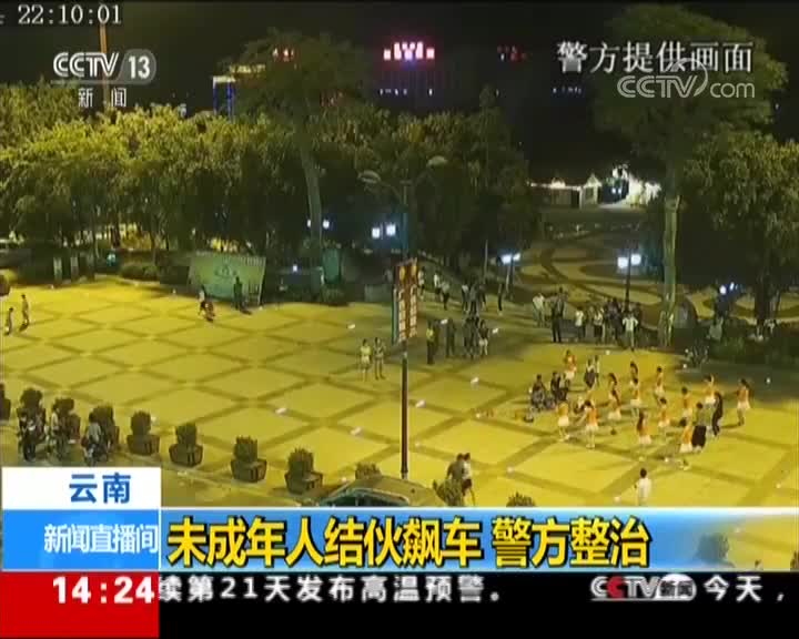 [视频]云南:未成年人结伙飙车 警方整治
