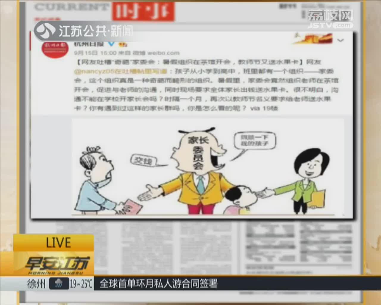 """[视频]网友吐槽""""奇葩""""家委会:暑假组织在茶馆开会,教师节又送水果卡"""