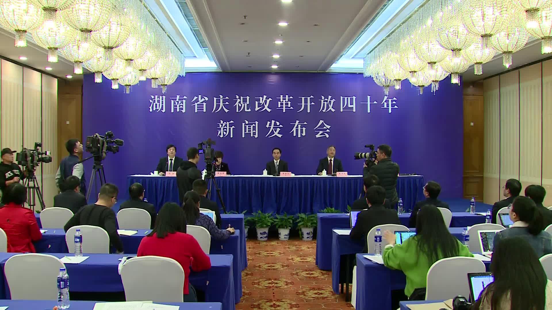 【全程回放】湖南省庆祝改革开放四十年系列新闻发布会:改革开放40年来全省党风廉政建设和反腐败工作成就