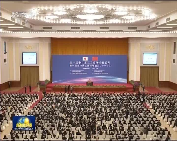 [视频]李克强与日本首相共同出席首届中日第三方市场合作论坛并致辞
