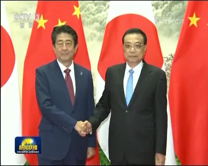 [视频]李克强同日本首相举行会谈时强调 推动中日关系在重回正轨基础上行稳致远