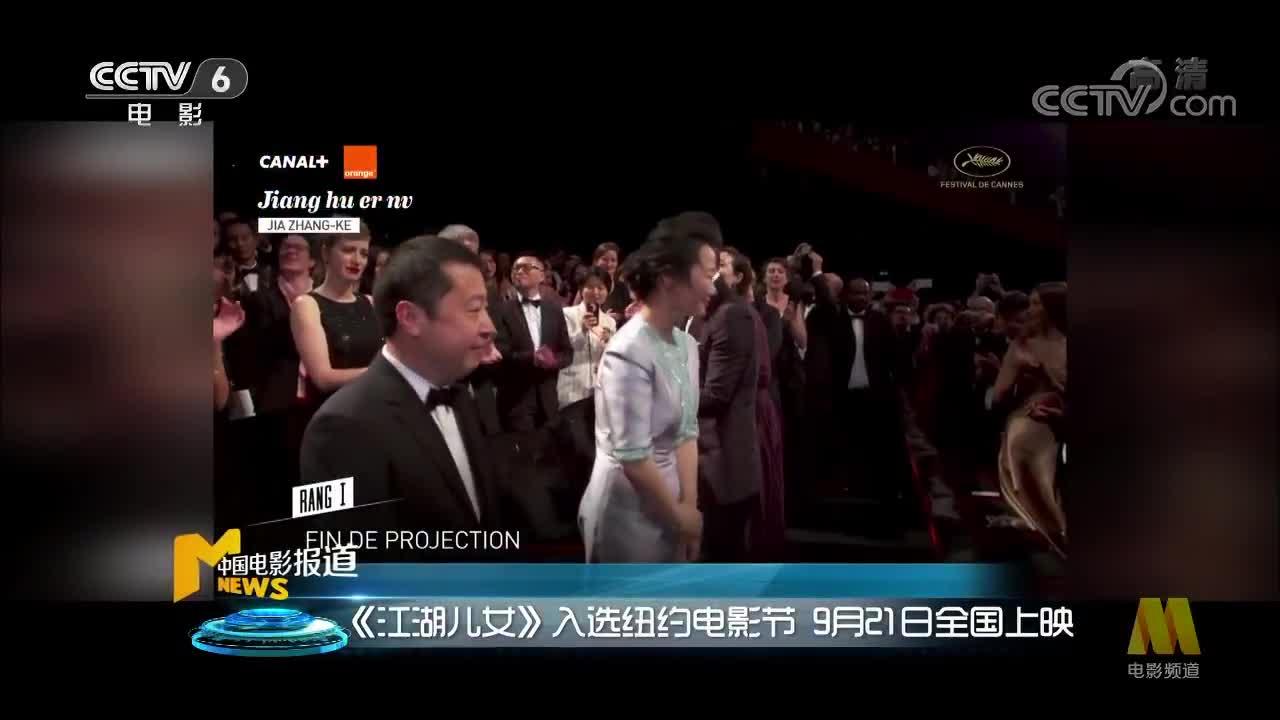[视频]《江湖儿女》入选纽约电影节 9月21日全国上映