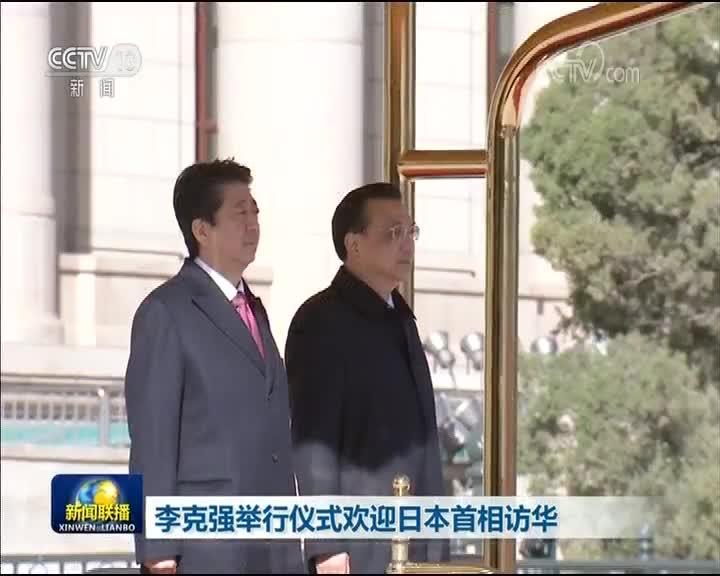 [视频]李克强举行仪式欢迎日本首相访华