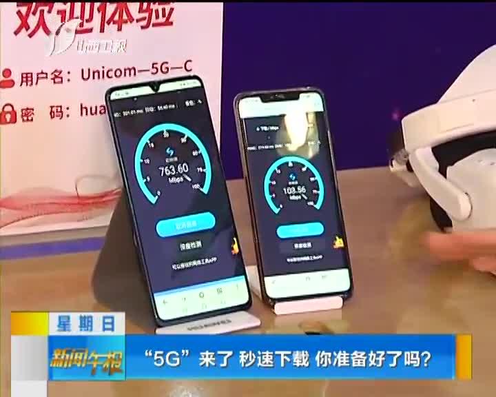 """[视频]""""5G""""来了 秒速下载 你准备好了吗?"""