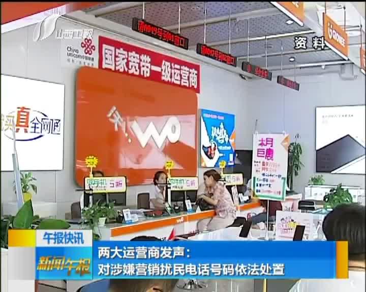 [视频]两大运营商发声:对涉嫌营销扰民电话号码依法处置