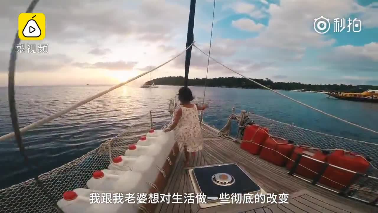 [视频]80后夫妻辞职卖房带女儿远航:想过慢生活,重新去思考