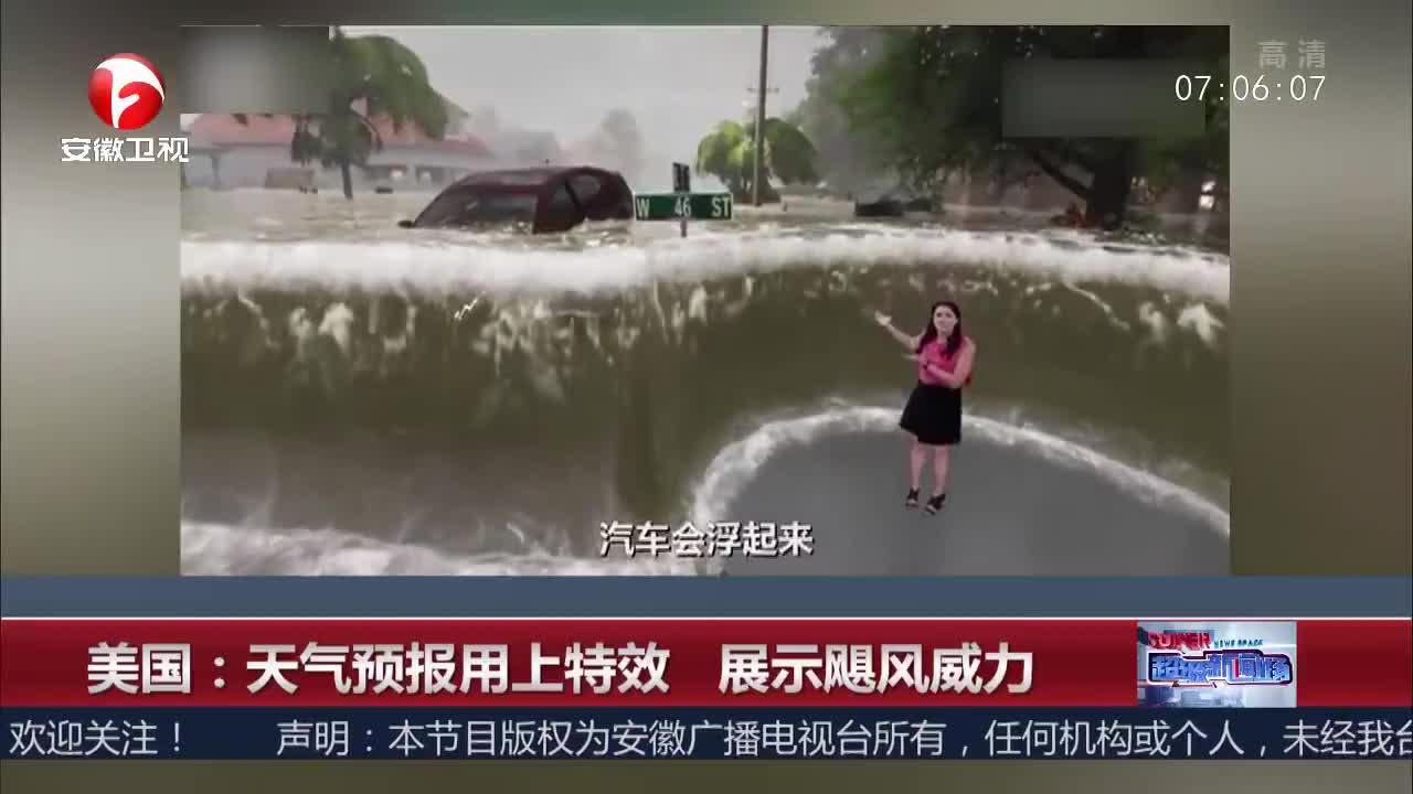 [视频]美国:天气预报用上特效 展示飓风威力