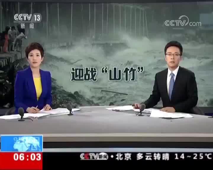 """[视频]风王""""山竹""""来袭·国家防总及水利部 加强部署防御强台风""""山竹"""""""
