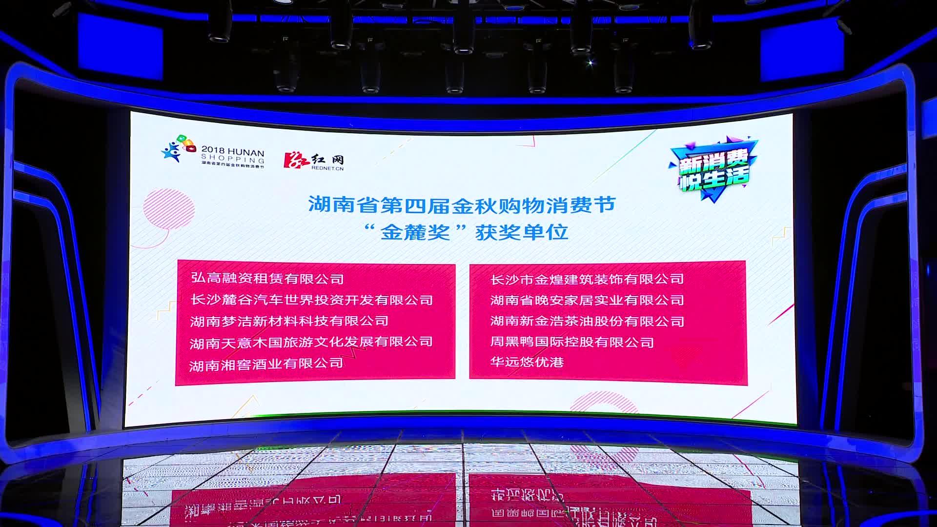 影响7000多万人次 湖南省第四届金秋购物消费节颁奖盛典举行