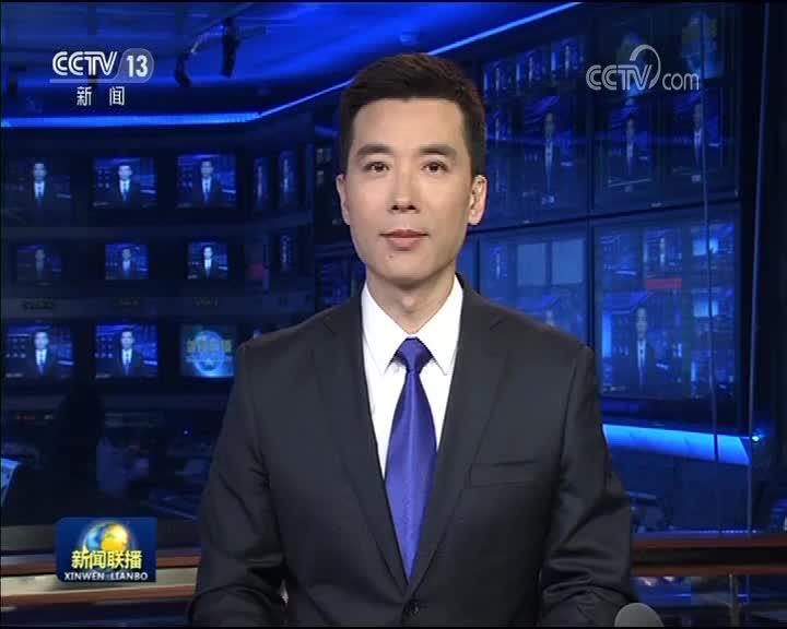 """[视频]习近平向2019""""中国—太平洋岛国旅游年""""开幕式致贺词"""