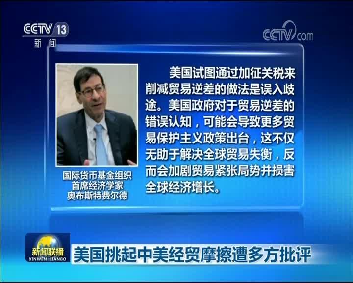 [视频]美国挑起中美经贸摩擦遭多方批评