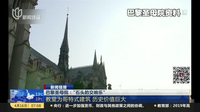 """[视频]巴黎圣母院:""""石头的交响乐"""" 哥特式建筑历史价值巨大"""