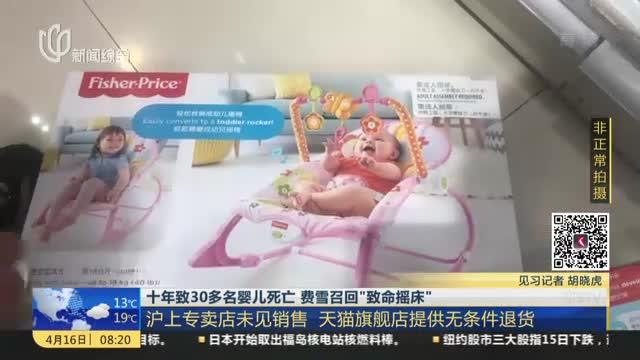"""[视频]十年致30多名婴儿死亡 费雪召回""""致命摇床"""""""