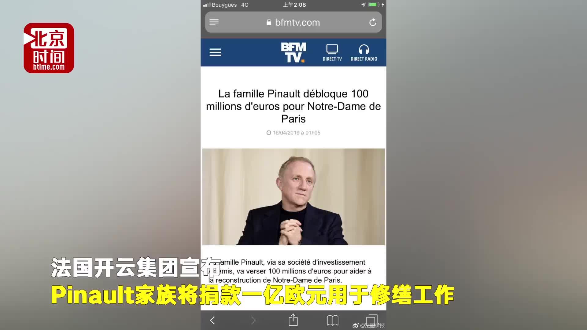 [视频]巴黎圣母院起火将重建 法国富豪捐一亿欧元