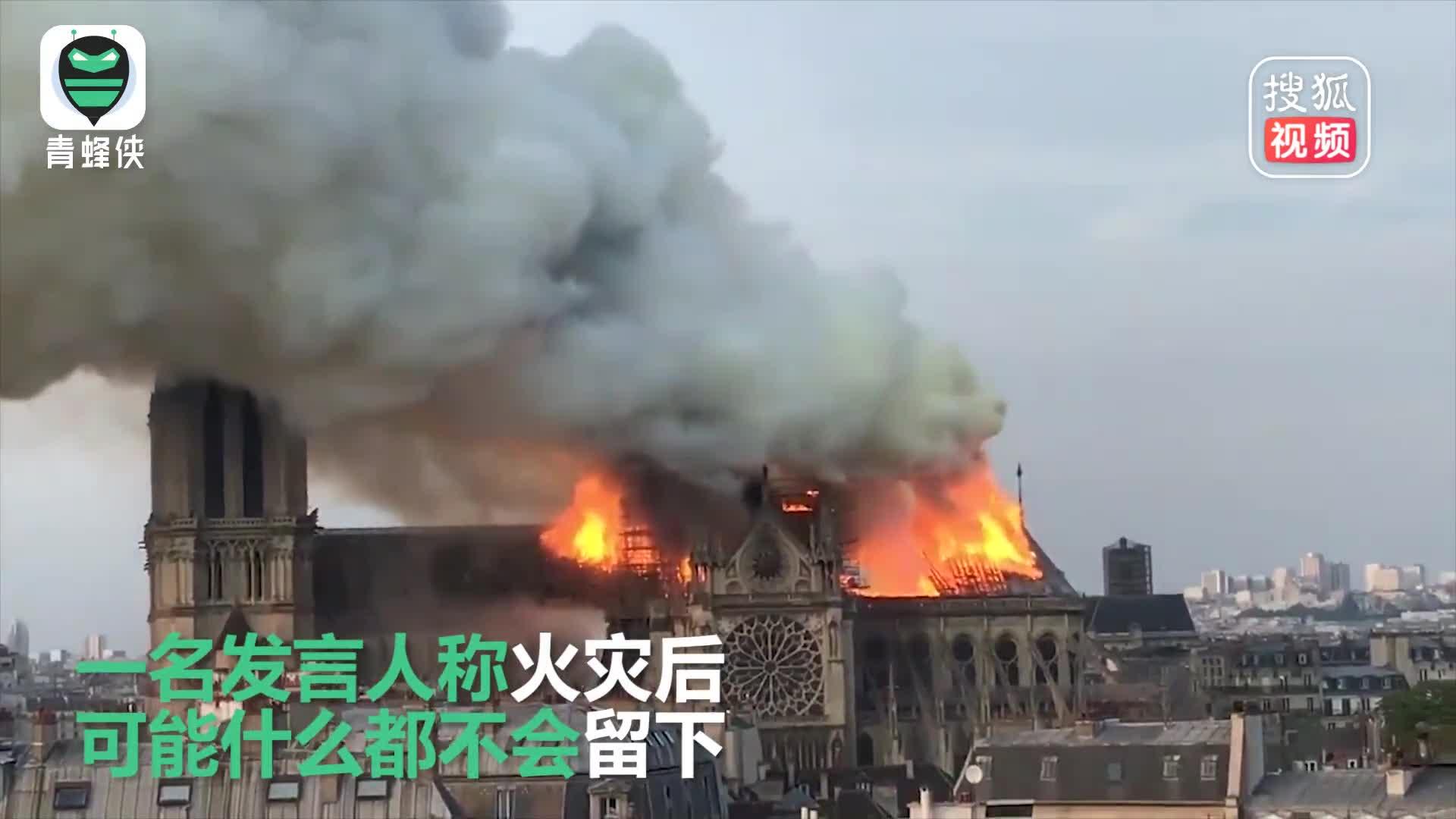 [视频]巴黎圣母院大火尖顶垮塌 发言人:可能什么都不会留下