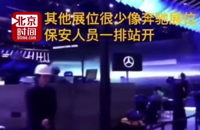 [视频]奔驰展台在上海车展现场 保安人数远多于其他参展品牌