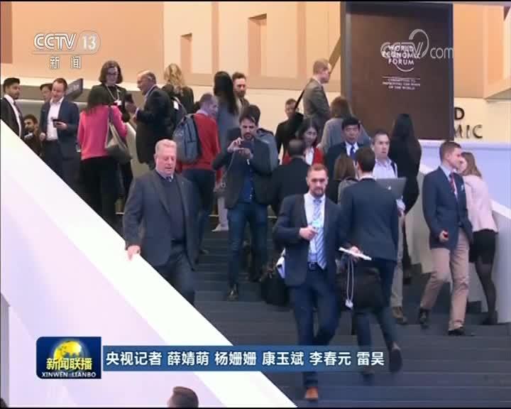 [视频]中国智慧为世界经济带来信心——达沃斯与会者积极评价中国贡献