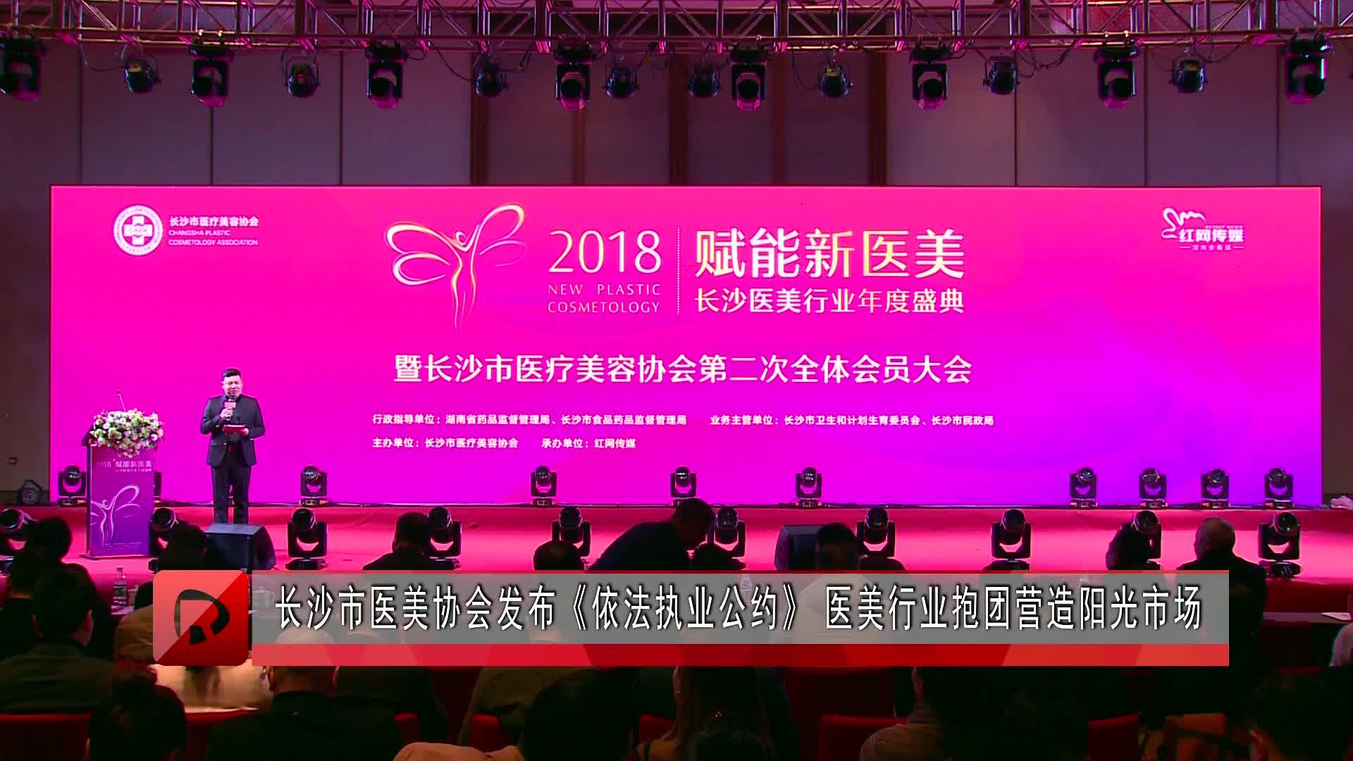长沙市医美协会发布《依法执业公约》 医美行业抱团营造阳光市场