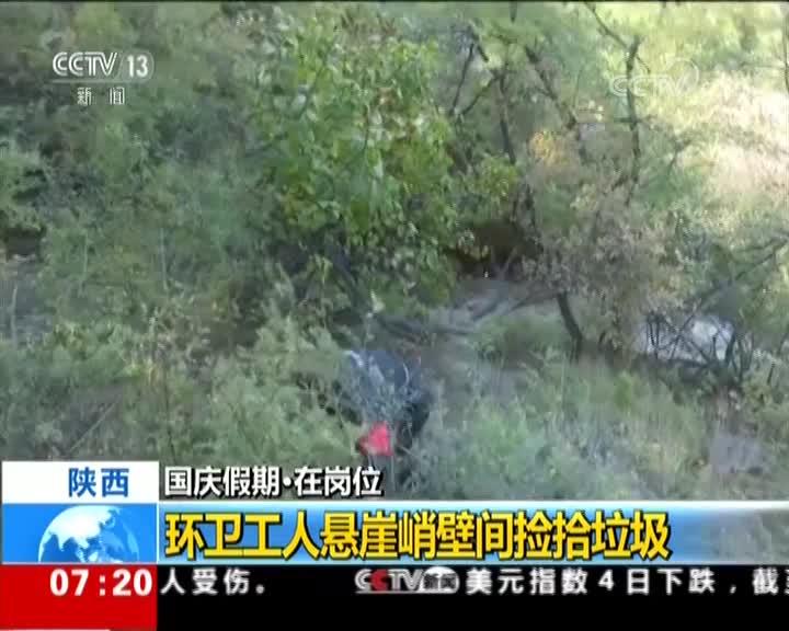 [视频]【国庆假期•在岗位】环卫工人悬崖峭壁间捡拾垃圾